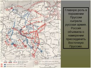 Главную роль в поражении Пруссии сыграла русская армия. Россия объявила о нам