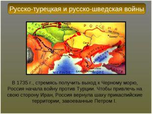 В 1735 г., стремясь получить выход к Черному морю, Россия начала войну против