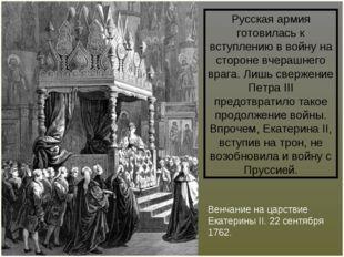 Венчание на царствие Екатерины II. 22 сентября 1762. Русская армия готовилась