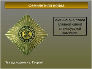 Звезда ордена св. Георгия Именно она стала главной силой антипрусской коалици
