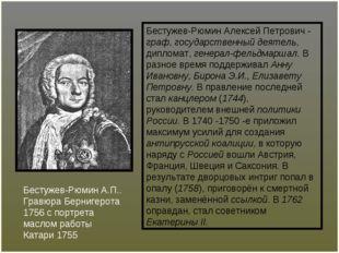Бестужев-Рюмин Алексей Петрович - граф, государственный деятель, дипломат, ге