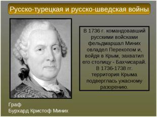 Граф Бурхард Кристоф Миних В 1736г. командовавший русскими войсками фельдмар