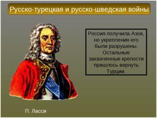 П. Ласси Россия получила Азов, но укрепления его были разрушены. Остальные за
