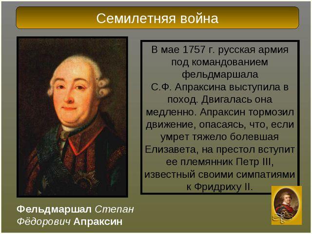 В мае 1757 г. русская армия под командованием фельдмаршала С.Ф.Апраксина выс...