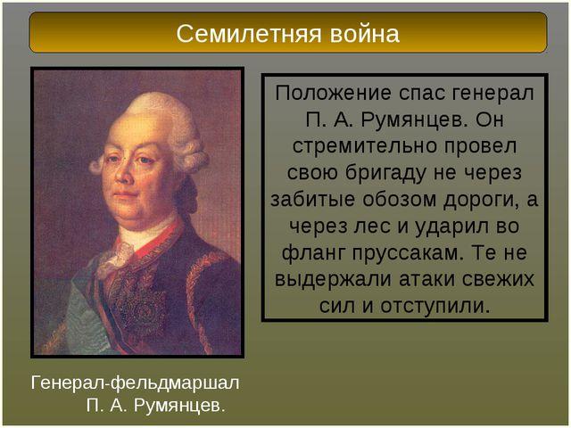 Положение спас генерал П. А.Румянцев. Он стремительно провел свою бригаду не...