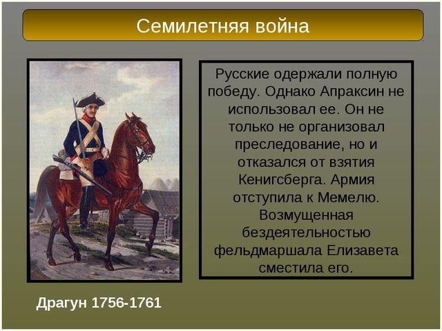 Драгун 1756-1761 Русские одержали полную победу. Однако Апраксин не использов...