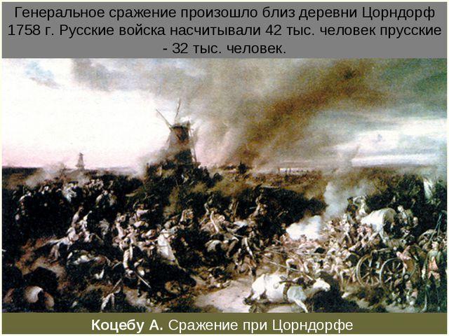 Коцебу А. Сражение при Цорндорфе Генеральное сражение произошло близ деревни...