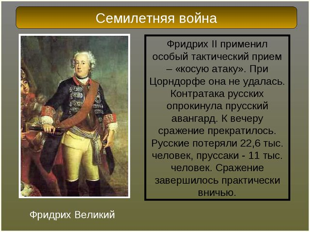 Фридрих II применил особый тактический прием – «косую атаку». При Цорндорфе о...