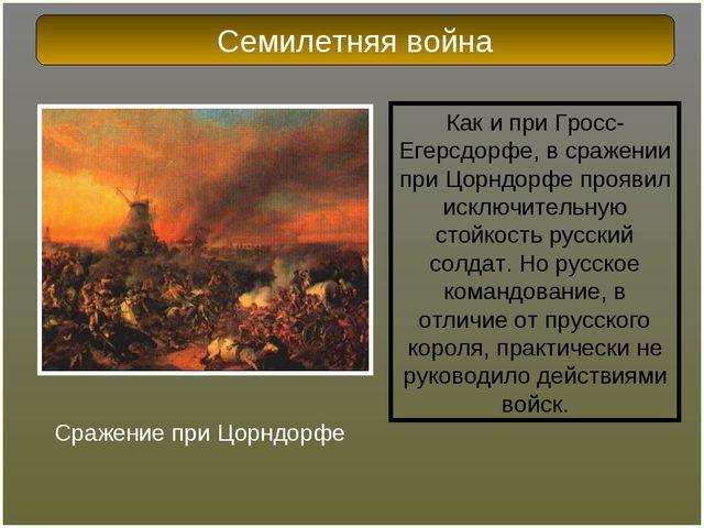 Как и при Гросс-Егерсдорфе, в сражении при Цорндорфе проявил исключительную с...