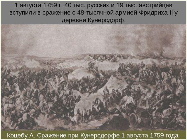 Коцебу А. Сражение при Кунерсдорфе 1 августа 1759 года 1 августа 1759 г. 40 т...