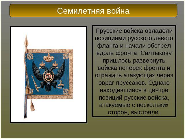 Прусские войска овладели позициями русского левого фланга и начали обстрел вд...