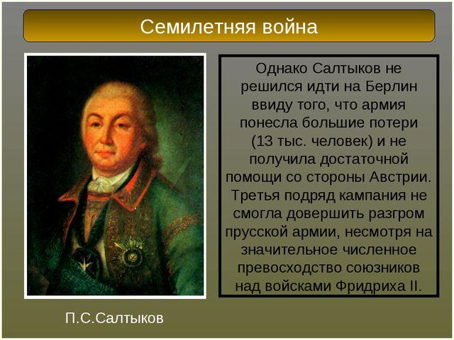 Однако Салтыков не решился идти на Берлин ввиду того, что армия понесла больш...
