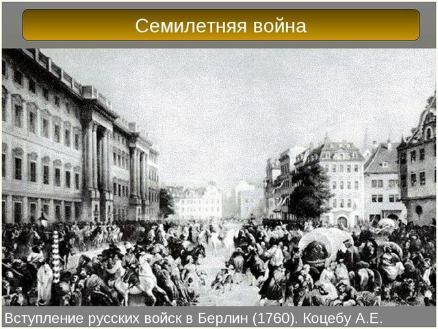 Вступление русских войск в Берлин (1760). Коцебу А.Е. Семилетняя война
