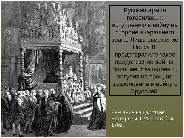 Венчание на царствие Екатерины II. 22 сентября 1762. Русская армия готовилась...
