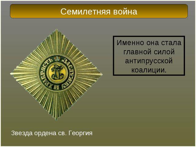 Звезда ордена св. Георгия Именно она стала главной силой антипрусской коалици...