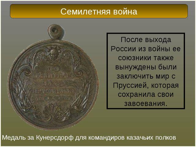 Медаль за Кунерсдорф для командиров казачьих полков После выхода России из во...