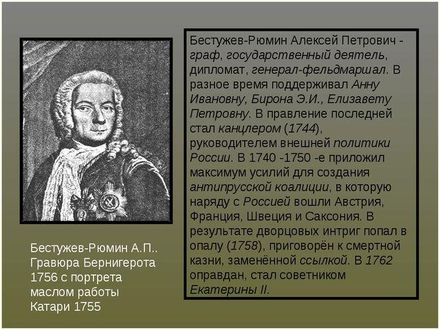 Бестужев-Рюмин Алексей Петрович - граф, государственный деятель, дипломат, ге...