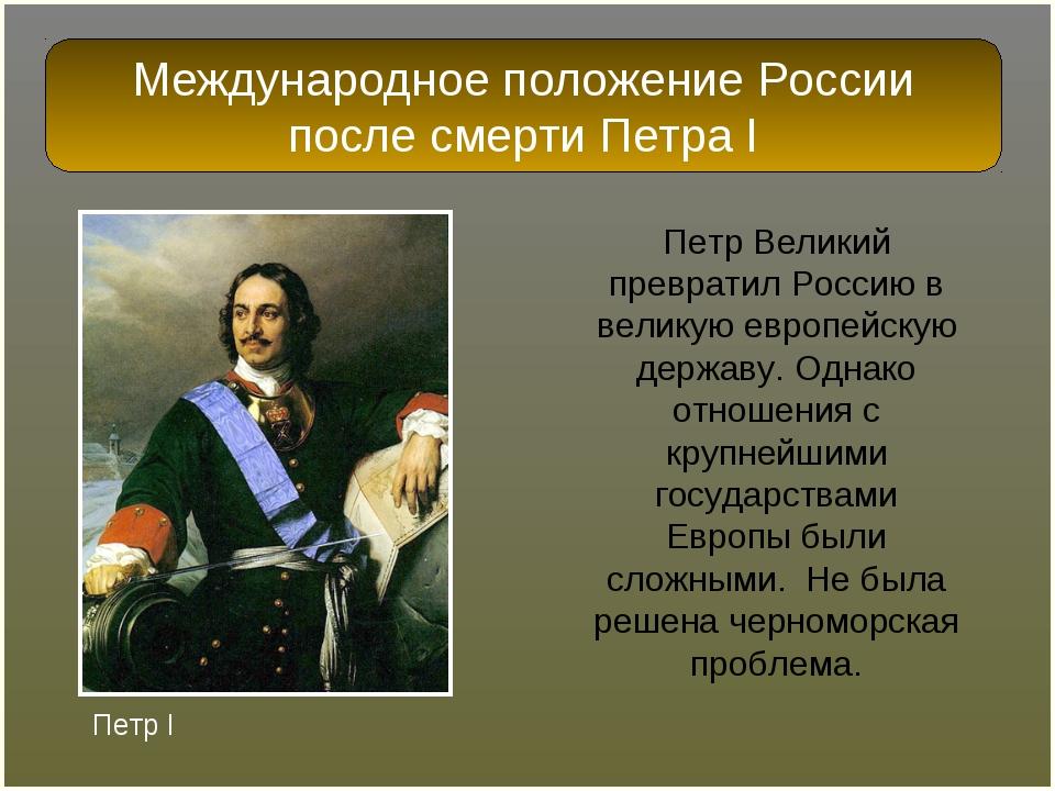 Петр Великий превратил Россию в великую европейскую державу. Однако отношения...