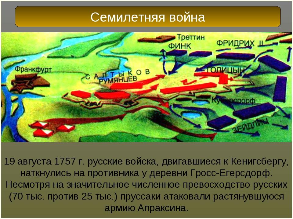 19 августа 1757 г. русские войска, двигавшиеся к Кенигсбергу, наткнулись на п...
