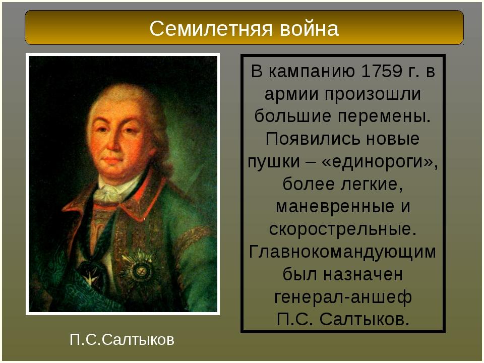 В кампанию 1759 г. в армии произошли большие перемены. Появились новые пушки...