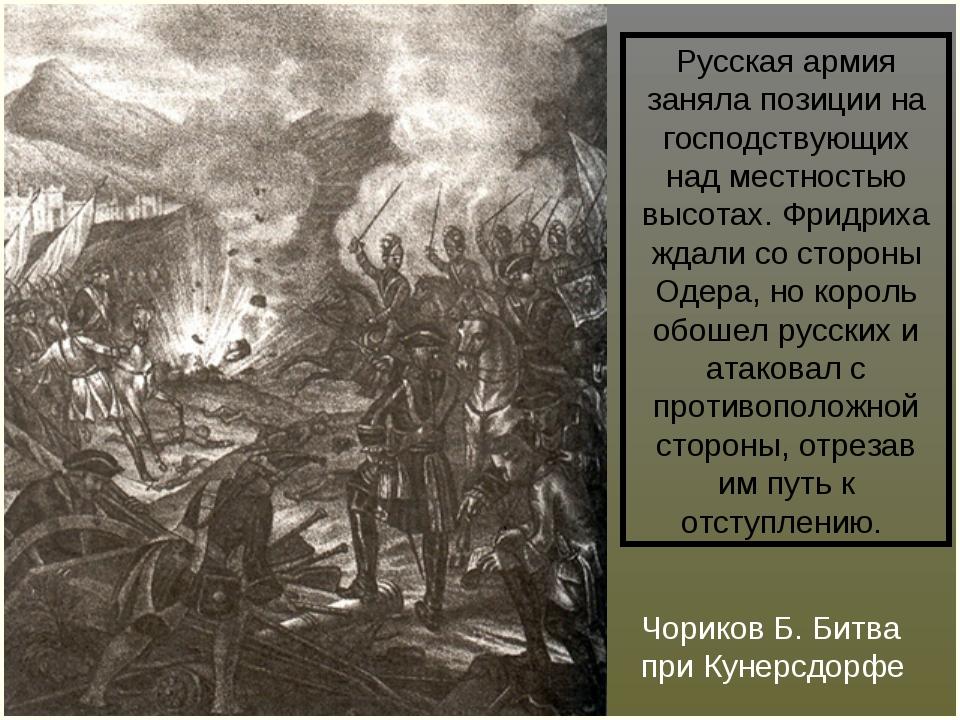 Чориков Б. Битва при Кунерсдорфе Русская армия заняла позиции на господствующ...