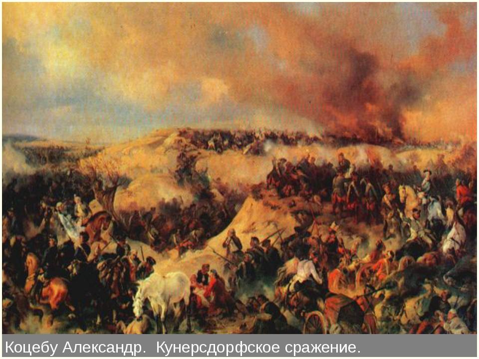 Коцебу Александр. Кунерсдорфское сражение.