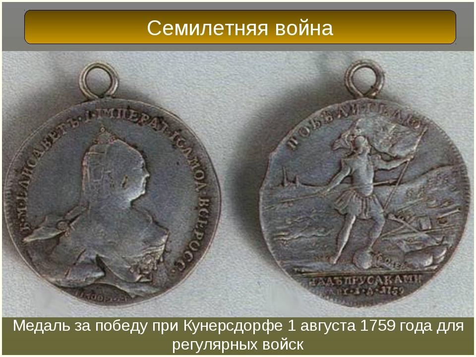 Медаль за победу при Кунерсдорфе 1 августа 1759 года для регулярных войск Сем...