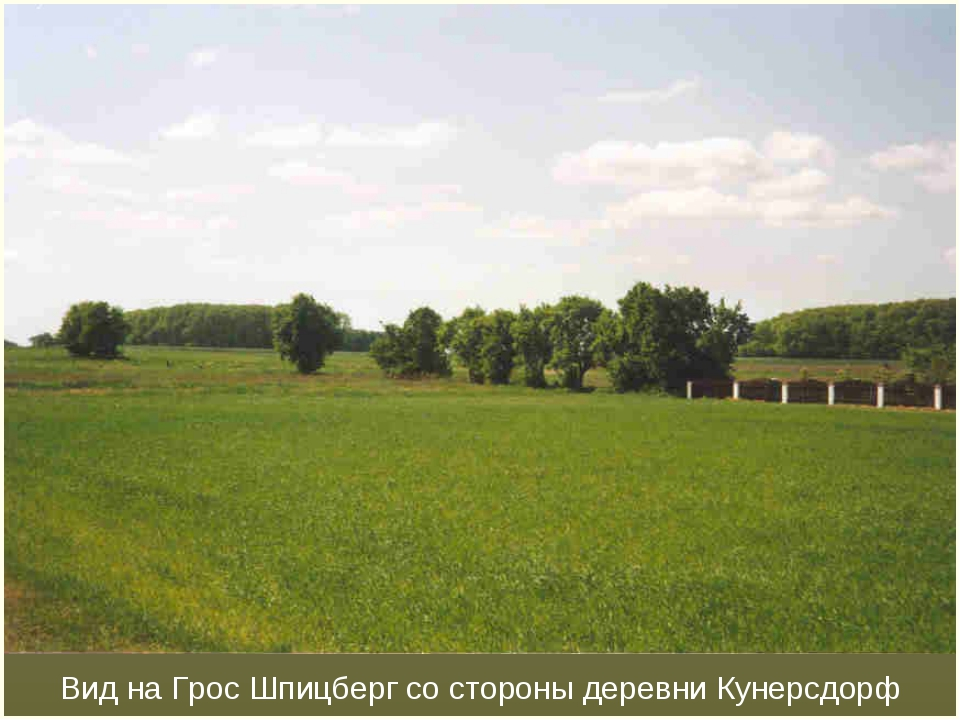 Вид на Грос Шпицберг со стороны деревни Кунерсдорф