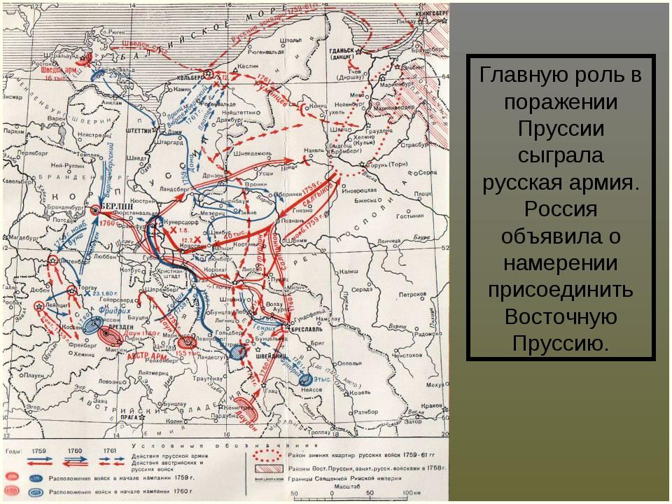 Главную роль в поражении Пруссии сыграла русская армия. Россия объявила о нам...