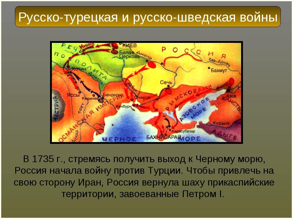 В 1735 г., стремясь получить выход к Черному морю, Россия начала войну против...