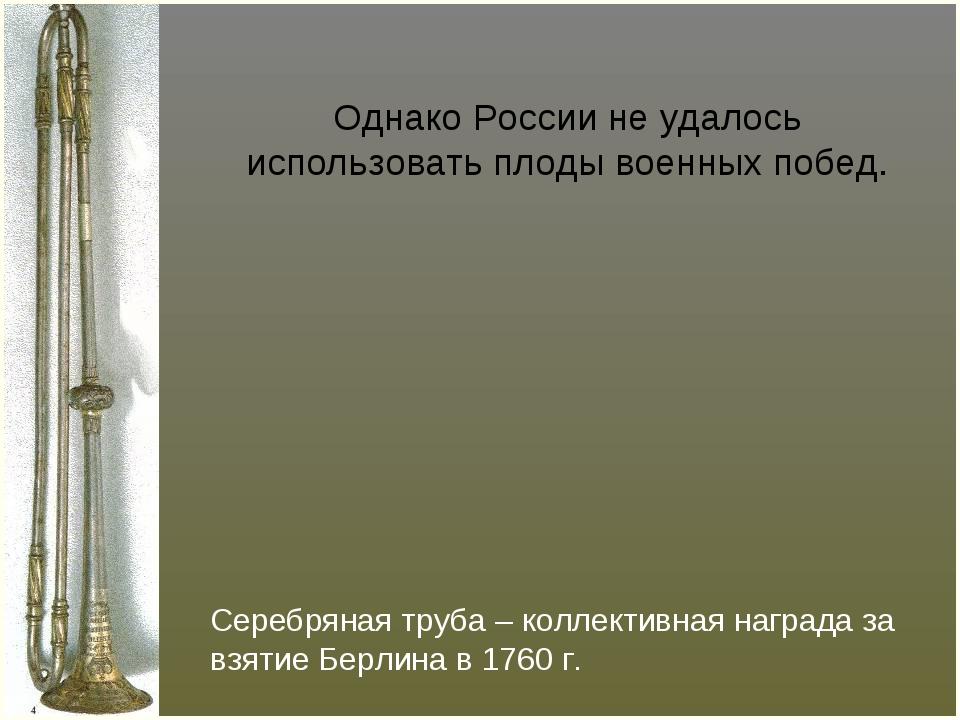 Серебряная труба – коллективная награда за взятие Берлина в 1760 г. Однако Ро...