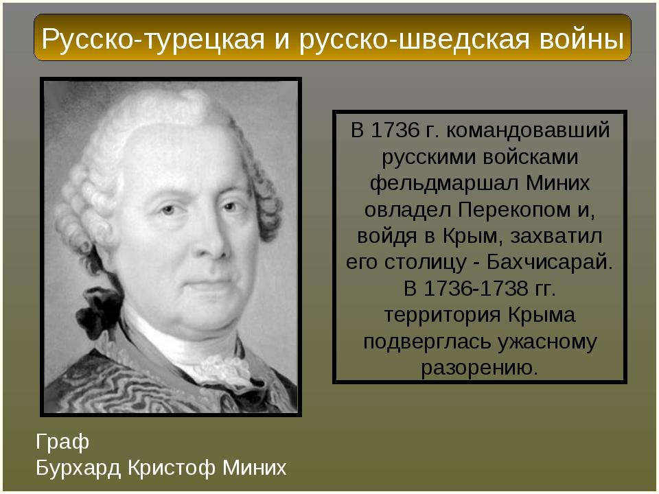 Граф Бурхард Кристоф Миних В 1736г. командовавший русскими войсками фельдмар...