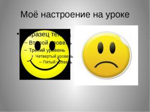 Моё настроение на уроке