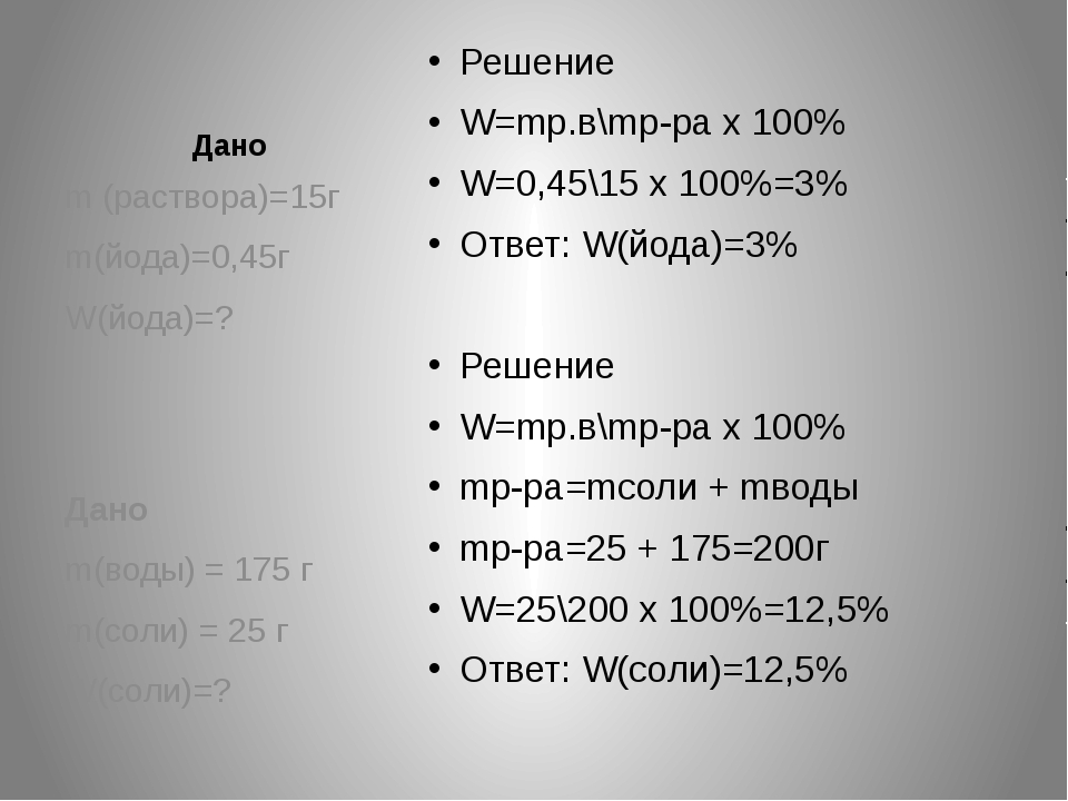 Дано Решение W=mр.в\mр-ра х 100% W=0,45\15 х 100%=3% Ответ: W(йода)=3% Решени...