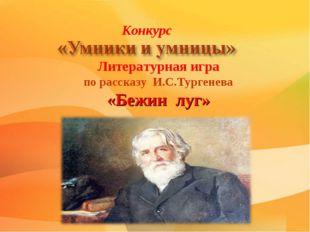 Конкурс Литературная игра по рассказу И.С.Тургенева «Бежин луг»
