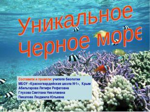 Составили и провели: учителя биологии МБОУ «Красногвардейская школа №1», Крым