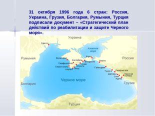 31 октября 1996 года 6 стран: Россия, Украина, Грузия, Болгария, Румыния, Тур