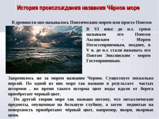 История происхождения названия Чёрное море В древности оно называлось Понтиче