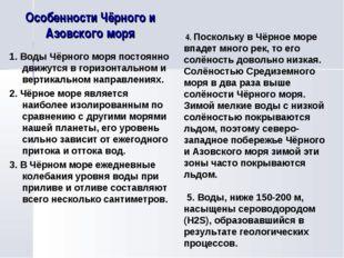 Особенности Чёрного и Азовского моря 1. Воды Чёрного моря постоянно движутся