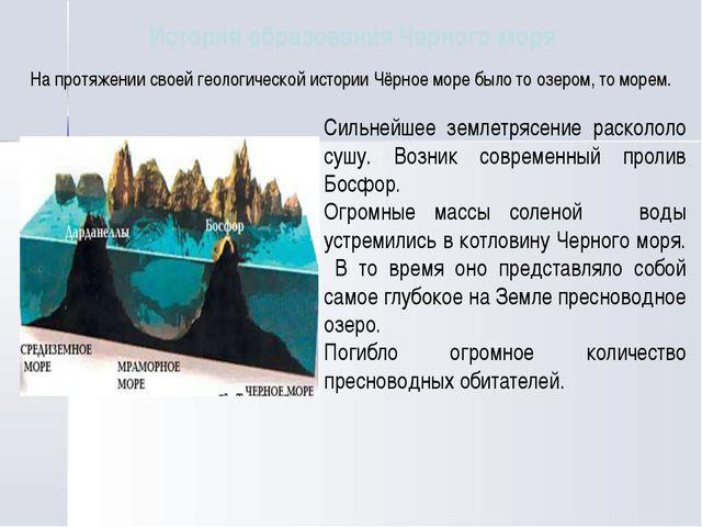 На протяжении своей геологической истории Чёрное море было то озером, то море...