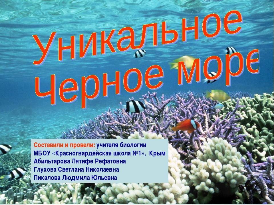 Составили и провели: учителя биологии МБОУ «Красногвардейская школа №1», Крым...