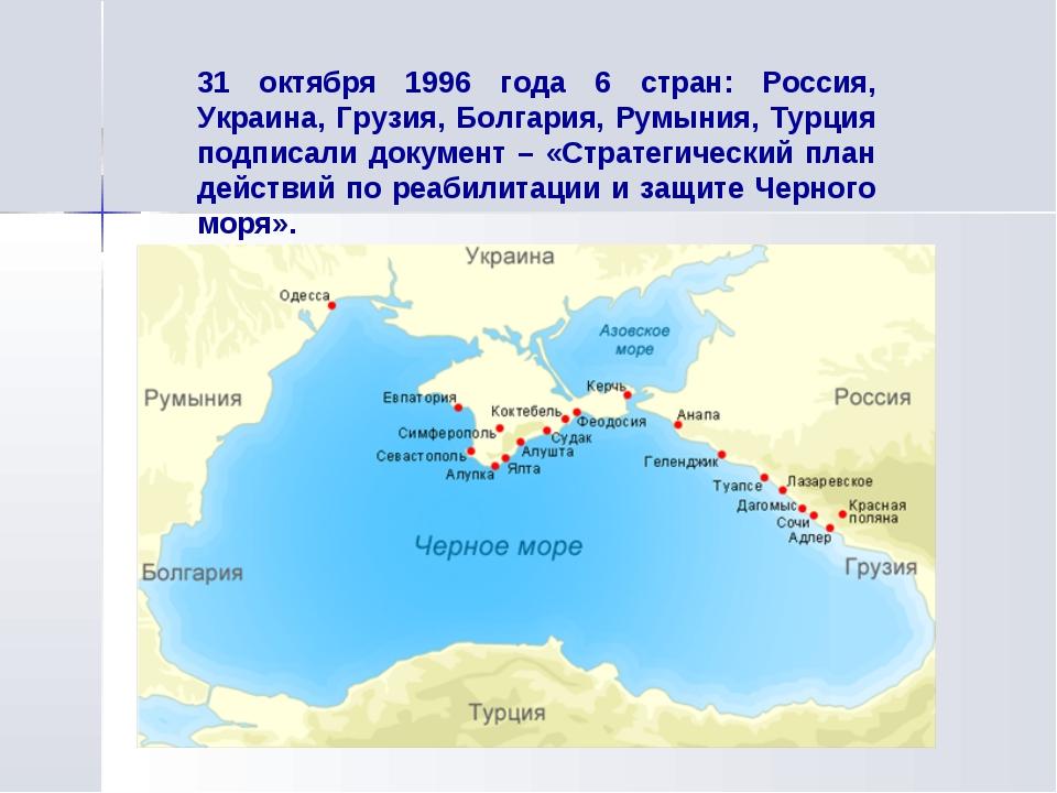 31 октября 1996 года 6 стран: Россия, Украина, Грузия, Болгария, Румыния, Тур...