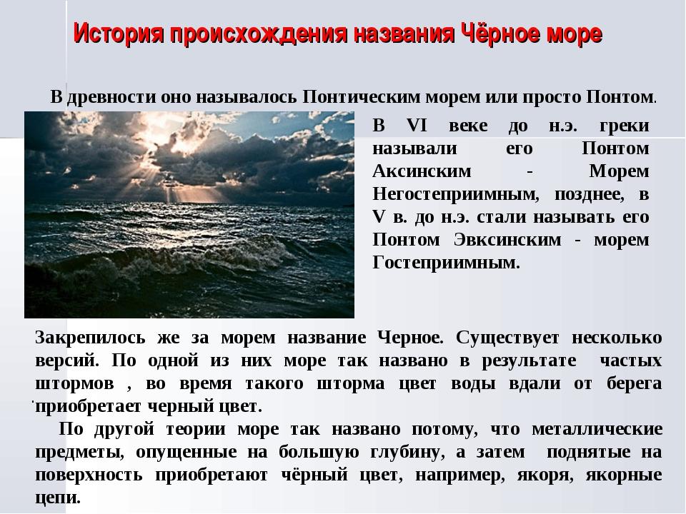 История происхождения названия Чёрное море В древности оно называлось Понтиче...
