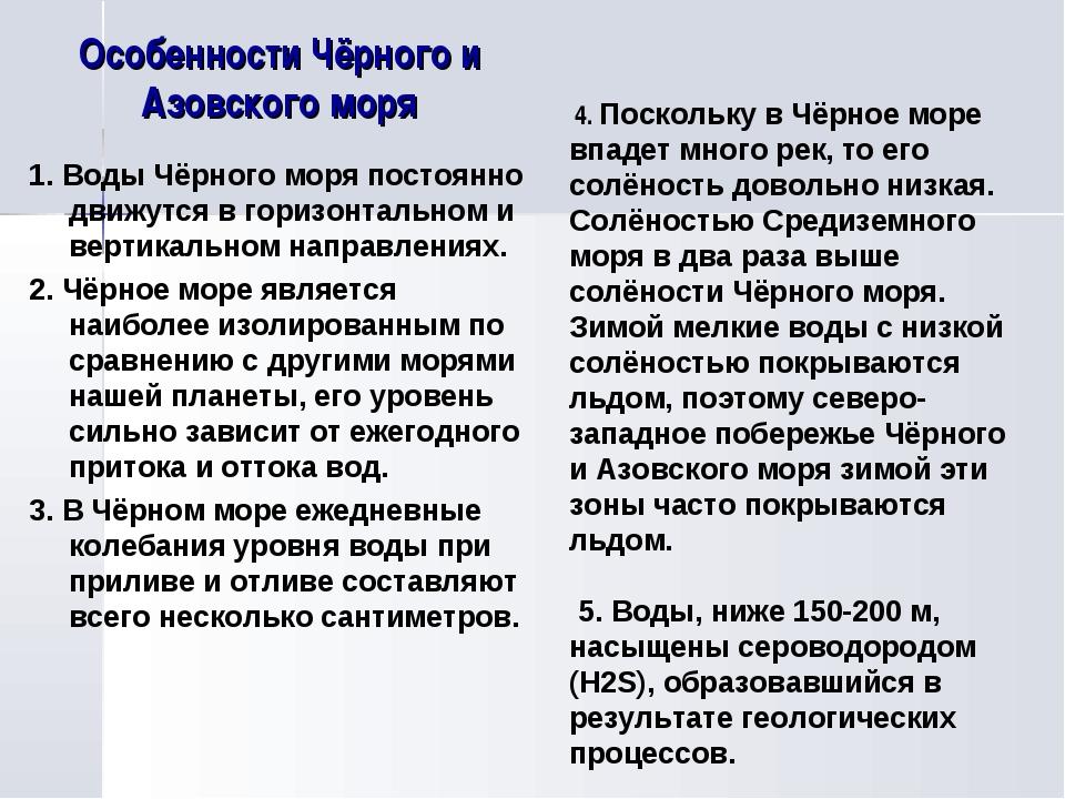Особенности Чёрного и Азовского моря 1. Воды Чёрного моря постоянно движутся...