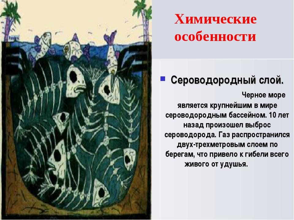 Сероводородный слой. Черное море является крупнейшим в мире сероводородным ба...