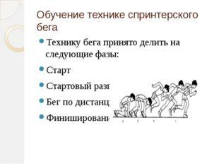 Обучение технике спринтерского бега Технику бега принято делить на следующие