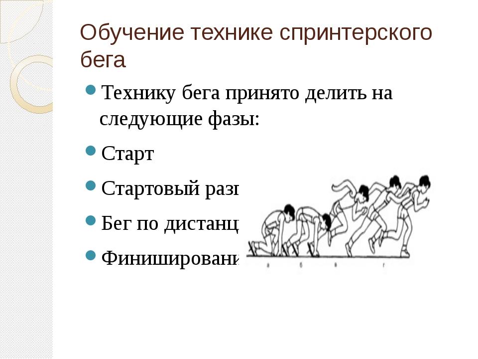 Обучение технике спринтерского бега Технику бега принято делить на следующие...