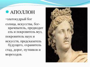 АПОЛЛОН -златокудрыйбог солнца,искусства,бог-врачеватель,предводительип
