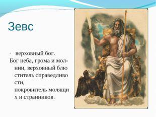 Зевс верховныйбог. Богнеба,громаимол-нии,верховныйблюстительсправед