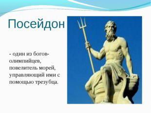 Посейдон -одинизбогов-олимпийцев, повелительморей, управляющийимис п